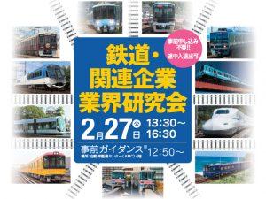 鉄道・関連企業-業界研究会_20180224