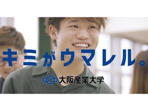 大阪産業大学イメージ動画2018