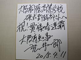 大阪桐蔭野球部 大阪府庁訪問①20180411